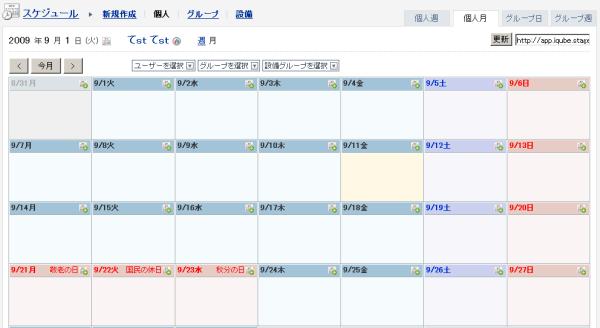 ajax_schedule2.PNG
