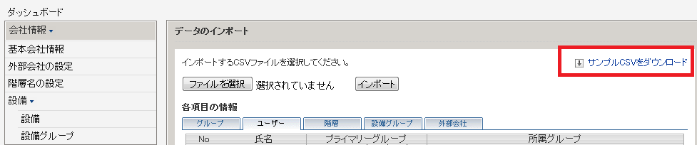 csv_download.png