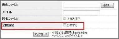 社内報WEB公開