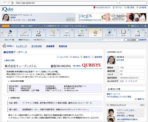 Wikiを使った顧客情報管理